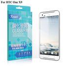 X_mart HTC One X9 強化0.33mm耐磨玻璃保護貼