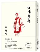 紅樓夢魘【張愛玲百歲誕辰紀念版】【城邦讀書花園】