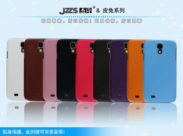 S4 手機殼 JZZS 杰詩*Samsung Galaxy i9500 皮兔系列 皮革紋 手機保護殼 背套 手機背蓋