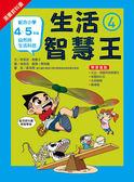 書立得-漫畫教科書:生活智慧王4