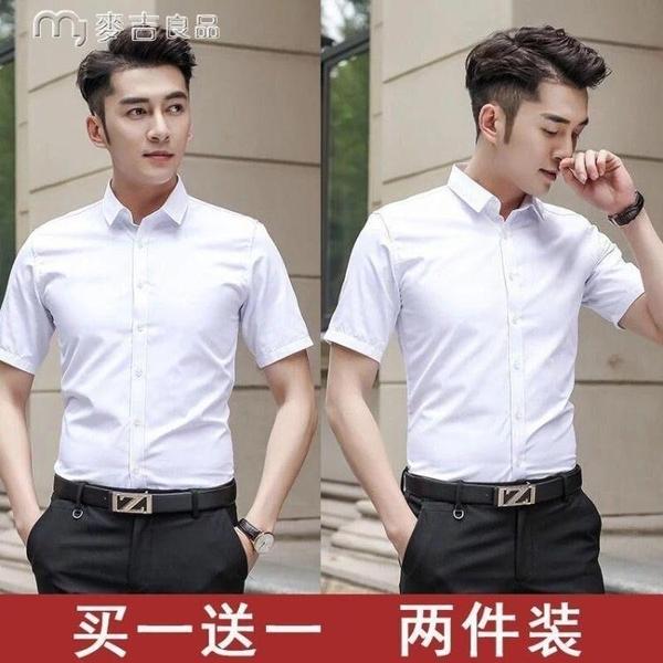 短袖上衣男男士短袖白襯衫夏季薄款修身襯衣純色商務免熨寸衫粉紅色伴郎團服 快速出貨