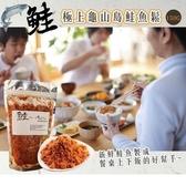 極上 龜山島 鮭魚鬆 150g 原味 / 鹹蛋黃 二款可選