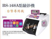 原廠貨-AY-168A PLUS 最新款~總金額計算功能(幫您算)/分版/清點/多道防偽/台幣專用點驗鈔機~