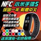 小米手環5 NFC版 贈腕帶+保護貼 磁...