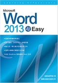 (二手書)Microsoft Word 2013 超 EASY!