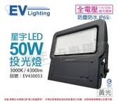 EVERLIGHT億光 LED 星宇 50W 3000K 黃光 全電壓 IP65 投光燈 _ EV430053