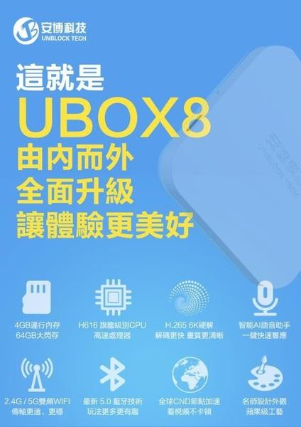 安博 ubox8 Pro Max 純淨版 4+64G 電視盒 機上盒 安博盒子 最新款 第八代 安博科技