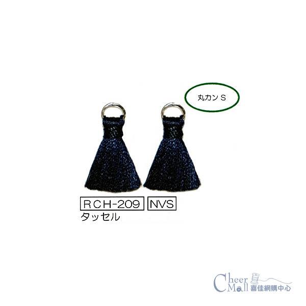 流蘇(海軍藍/單環) RCH-209(NVG)-金/銀