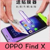 【萌萌噠】歐珀 OPPO Find X 全屏高清抗藍光 滿版6D水凝膜 軟膜 高清透明螢幕保護膜 2片裝