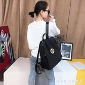 雙肩包女士2021新款韓版潮百搭牛津布休閒書包13寸防盜時尚背包女 科炫數位