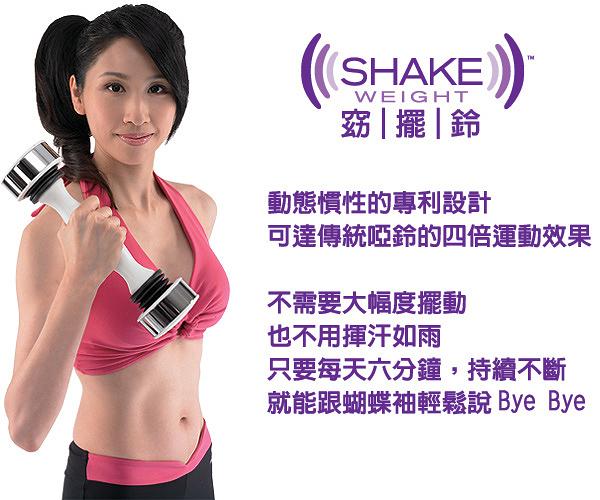 【富樂屋】Shake Weight 搖擺鈴 輕量版 2.5 磅的重量 MIT搖擺鈴 白色/綠色