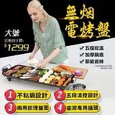 台灣110V 現貨烤盤家用無煙烤肉機電烤盤涮烤韓式多功能室內火鍋壹體鍋烤魚 LX