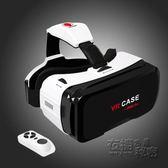 VR眼鏡 vr虛擬現實3d眼鏡頭戴式影院頭盔蘋果box游戲機一體機手機6代 igo衣櫥の秘密