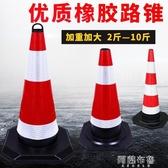 路障 橡膠路錐70cm反光錐路障50cm雪糕禁止停車警示柱交通錐隔離墩 mks雙12