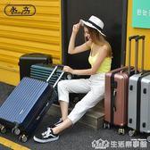 拉桿箱學生密碼旅行箱鋁框行李箱男女皮箱拉箱子20寸24寸26寸 生活樂事館