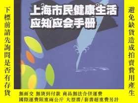 二手書博民逛書店罕見健康上海.上海市民健康生活應知應會手冊Y181691 上海市
