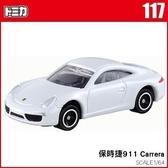 《TOMICA火柴盒小汽車》TM117 保時捷 911 Carrera    /  JOYBUS玩具百貨