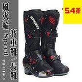 【尋寶趣】風火輪 Speed 長靴 賽車靴 防摔靴 重機靴 賽車鞋 非ELF 防撞 PB-B1003