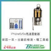 【刀鋒】iPhone5/5s馬達震動器 解決震動弱 不震動 震動染音 維修手機 零件維修 贈拆機工具