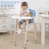 寶寶餐椅兒童吃飯宜家餐桌椅子嬰兒吃飯座椅實木可行動飯桌學坐椅YS 【開學季巨惠】