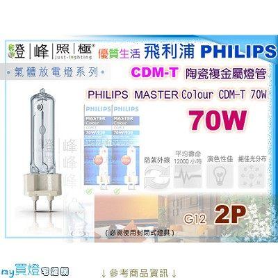 【PHILIPS飛利浦】氣體放電燈G12.MASTER Colour CDM-T 70W 團購 陶瓷複金屬燈【燈峰照極my買燈】