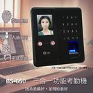 人臉辨識♥大當家BS-650 UF ~秒拍~人臉指紋密碼考勤機~簡易操作輕鬆上手~