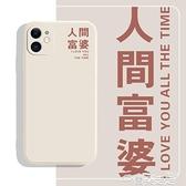 iphone12promax蘋果11手機殼8plus硅膠x情侶2021年新款xr人間富婆  雲朵 上新