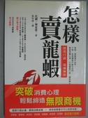 【書寶二手書T2/行銷_IGW】怎樣賣龍蝦_比爾.畢夏普, 張玲茵