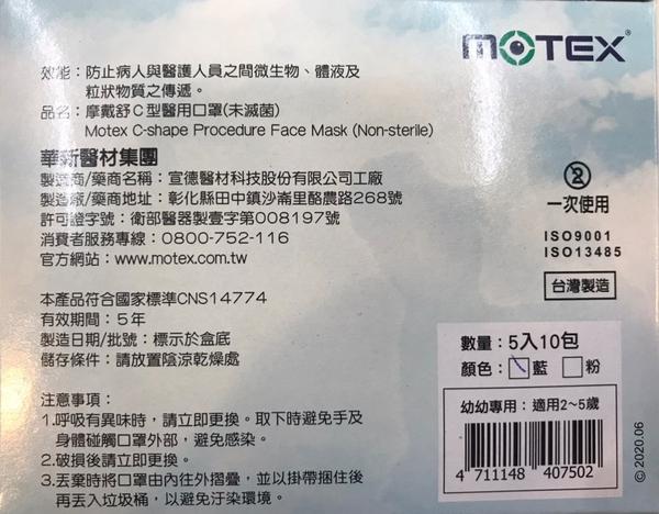 摩戴舒MOTEX-醫用C型雲朵幼幼口罩 立體口罩 幼童口罩(5片x10包/盒)(2-5歲) -天空藍(原廠公司貨)