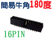 【中將3C】IDC連接頭  簡易牛角180度  16PIN   .(JI-N16P-B)