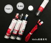 『迪普銳 Type C 1米尼龍編織傳輸線』Meitu 美圖 M8s (MP1709) 雙面充 充電線 2.4A快速充電