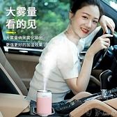 加濕器 車載加濕器汽車空氣凈化器霧化噴霧加香水持久淡香除異味氧吧 【618特惠】
