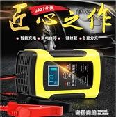 汽車電瓶充電器12v伏摩托車充電器全智慧自動修復型蓄電池充電機 奇妙商鋪
