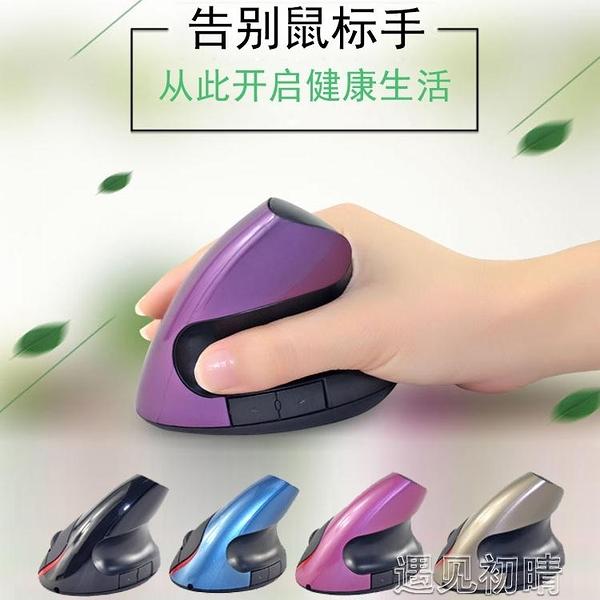 新款二代立式可充電垂直滑鼠 辦公手握防滑鼠手健康光電無線滑鼠 遇見初晴