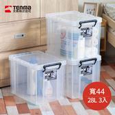 【日本天馬】ROX系列44寬可疊式掀蓋整理箱-28L 3入單一規格