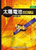 (二手書)太陽電池技術入門(修訂版)