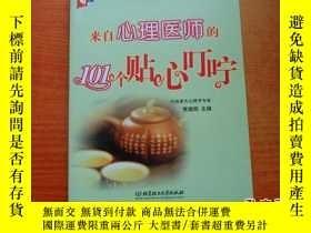 二手書博民逛書店罕見來自心理醫師的101個貼心叮嚀23429 賈曉明 主編 北京