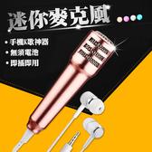 手機麥克風 迷你麥克風 鎂鋁合金 附耳機 K歌神器 錄音 唱歌 安卓 蘋果 麥克風 MIC 4色可選