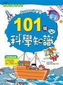 (二手書)SUPER小學堂:101個科學知識