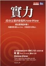 二手書博民逛書店 《實力: 成功主管的8個Know-How》 R2Y ISBN:9864178814│瑞姆.夏藍