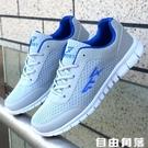 跑步鞋 網鞋男夏季透氣休閒運動鞋輕便百搭網布鞋子青年戶外跑步鞋防臭鞋 自由角落