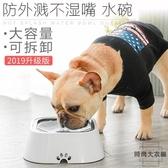 狗狗水盆狗盆大型犬喝水碗不濕嘴飲水防打翻寵物用品【時尚大衣櫥】