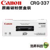 【限時促銷 ↘2390元】Canon CRG-337 黑 原廠碳粉匣 適用於MF232W MF249D MF236N MF216N