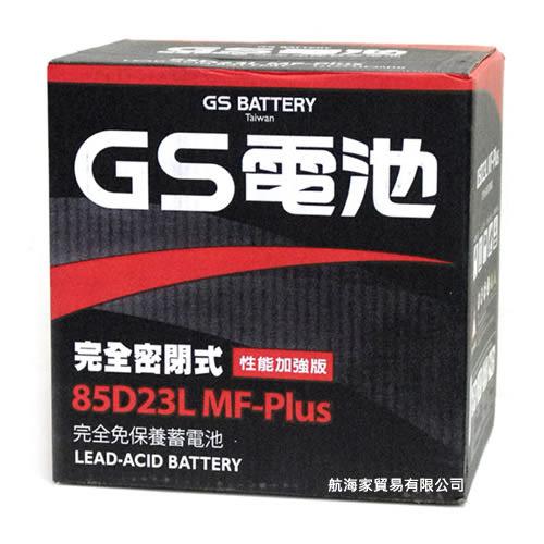 85D23L MF-Plus統力GS性能加強版免保養密閉式汽車電瓶電池