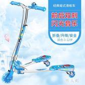 兒童蛙式滑板車3-12歲8小孩初學者男女三輪搖擺滑滑車溜溜6剪刀車 PA8612『男人範』