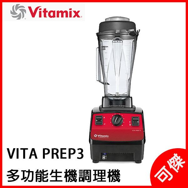 美國原裝進口  Vita-mix 三匹馬力生機調理機  多功能  VITA-PREP 3 超強三匹馬力 公司貨  免運 可傑