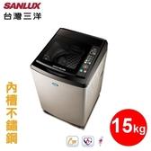 【三洋家電】15KG 超音波單槽定頻洗衣機《SW-15NS6》金級省水 全機1年保固(香檳金)