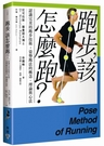 跑步,該怎麼跑? :認識完美的跑步技術,姿勢跑法的概念、理論與心法