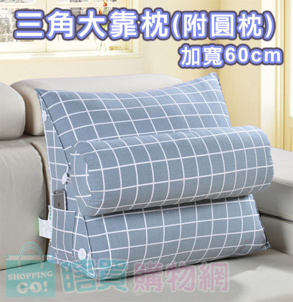 加寬款 立體三角大靠墊 靠枕 靠背 靠腰枕 抱枕 抬腿枕 可拆洗(加寬60cm)