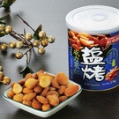 【紅布朗】鹽烤威力果仁 (170g/罐)